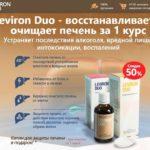Препарат Leviron Duo для очищения печени