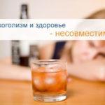 Существуют ли безопасные дозы алкоголя?