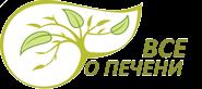 Pechenu.ru